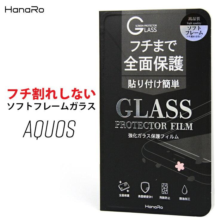 【スーパーSALE】AQUOS R2 全面保護 ソフトフレーム ガラスフィルム SH-03K SHV42 AQUOS R compact SHV41 R SH-03J SH-02J AQUOS sense SH-01K 強化ガラス 保護フィルム 液晶保護フィルム 画面保護フィルム 送料無料