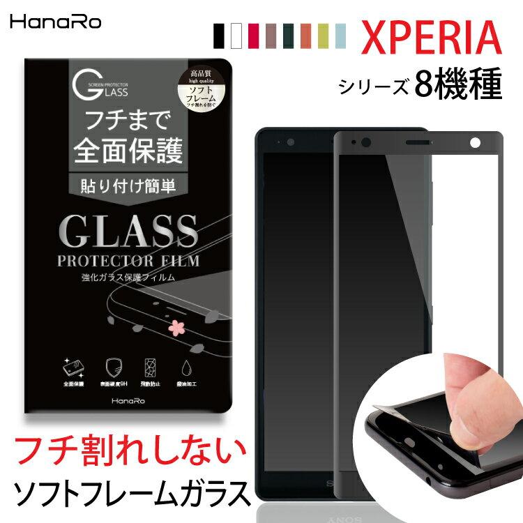 Xperia XZ2 全面保護 ガラスフィルム XZ1 XZ1 compact XZ premium XZ XZs X Compact X Performance ソフトフレーム 強化ガラス 保護フィルム 液晶保護フィルム 画面保護フィルム