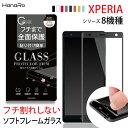 【フチ割れしない】Xperia XZ2 全面保護 ガラスフィルム XZ2 Premium XZ2 Compact XZ1 Compact XZ premium XZs X Comp…