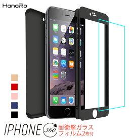 【セール価格】【フィルム付き】 iPhoneX ケース 360度 フルカバー iPhone8/8Plus iPhone7/7Plus iPhone6/6Plus スマホケース カバー 送料無料|アイフォン8 iPhone アイフォン7 iphoneケース スマホ スマホカバー アイホン アイフォン アイフォンケース アイフォン6 プラス