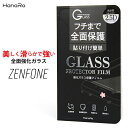 zenfone 3 ガラスフィルム 全面保護 Zenfone Zoom S Zenfone Live Zenfone 3 Laser Zenfone 3 Max 液晶保護フィルム 画面保護フィルム スマホ