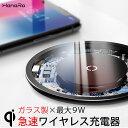 Qi 対応 iPhoneX iphone iPhone アイフォン 薄型 ガラス 硝子 スマホ アンドロイド ワイヤレス充電器 Galaxy ワイヤレ…