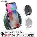 Qi 対応 iPhoneX iphone iPhone アイフォン 2way 薄型 スマホ アンドロイド ワイヤレ...