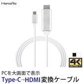 Type-CHDMI変換アダプタtypec4k2kパソコンMacBookマックブックChromebookケーブルディスプレイプロジェクター4kアダプタ変換