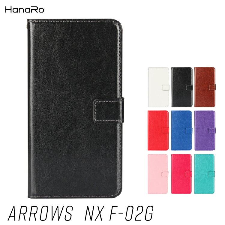 ARROWS NX F-02G F02G 手帳型 ケース カバー カード収納 アローズ 富士通 FUJITSU PUレザー 人気 皮 革 スマホケース 送料無料