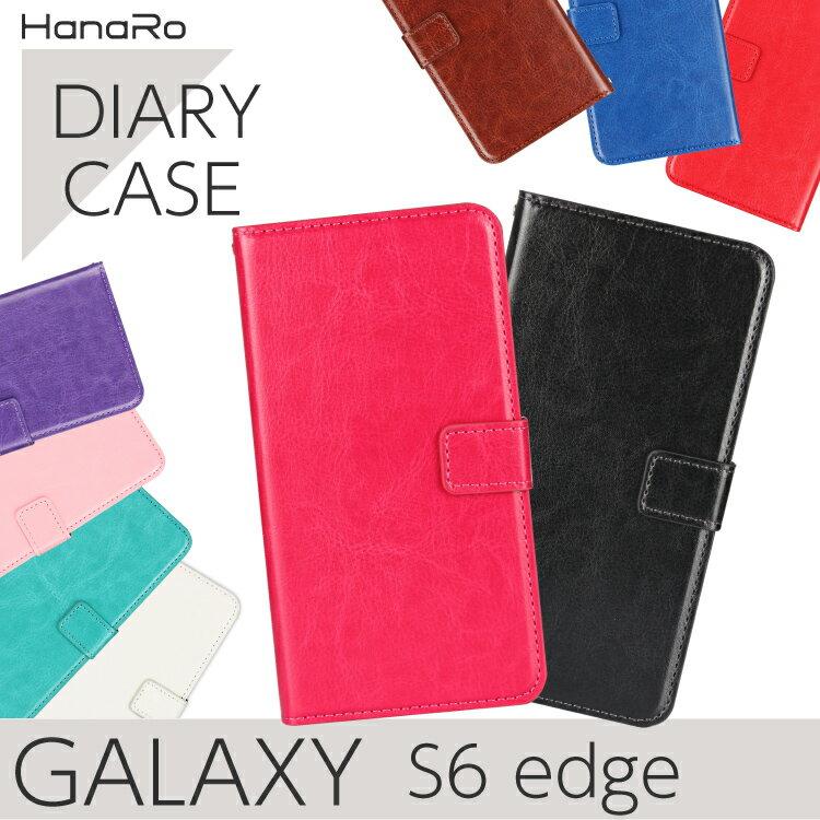 Galaxy S6 edge SC-04G SC04G SCV31 手帳型 ケース カバー ギャラクシー SC-04Gケース SC04Gケース SCV31ケース SC-04Gカバー SC04Gカバー SCV31カバー レザー 人気 皮 革 横開き カード収納 カードポケット付き スマホケース スマホカバー 送料無料