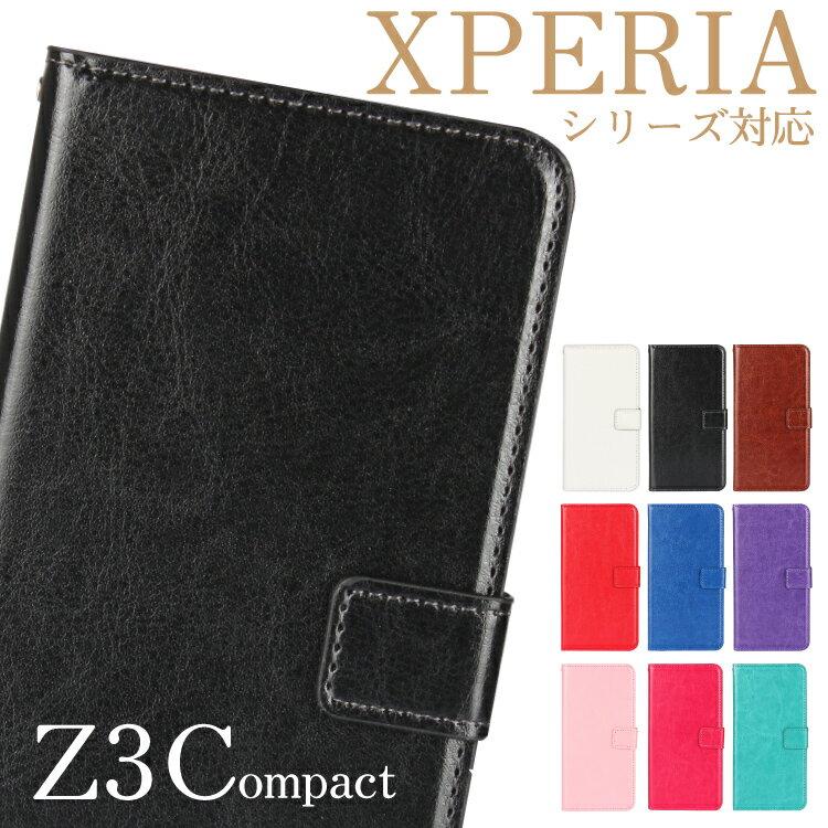 Xperia Z3 Compact SO-02G SO02G ケース カバー エクスペリアZ3 SO-02G 手帳型ケース レザーケース 手帳型 皮 革 カード収納可能 ソニーモバイル カバー エクスペリアz3 スマホケース スマホカバー 送料無料   定期入れ icカード カード収納 おしゃれ スマートフォンケース