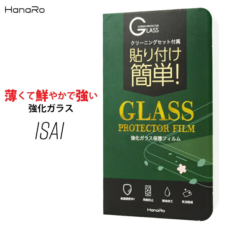 isai V30+ LGV35 L-01K vivid LGV32 ガラスフィルム 送料無料 強化ガラス 保護フィルム 液晶保護フィルム 画面保護フィルム スマホ 送料無料