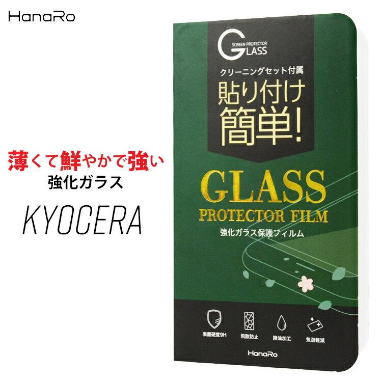TORQUE G03 KYV41 URBANO V03 ガラスフィルム 強化ガラス 保護フィルム rafre KYV40 DIGNO W miraie f KYV39 URBANO V02 V01 Qua phone QZ KYV44 Qua phone KYV37 液晶保護フィルム 画面保護フィルム 送料無料