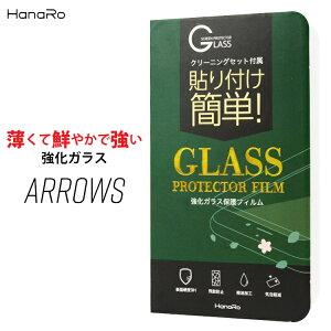 ARROWSシリーズガラスフィルム強化ガラス保護フィルムARROWSF-05JF-01JF-03HF-02HF-01H/M02/RM02F-04GF-02GF-05F液晶保護フィルム画面保護フィルム送料無料