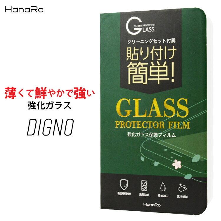 DIGNO E 503KC ガラスフィルム DIGNOシリーズ 強化ガラス 保護フィルム 液晶保護 画面保護 Y!mobile DIGNO C 404KC SoftBank DIGNO F DIGNO U KYOCERA S301 au DIGNO rafre KYV36 京セラ 送料無料