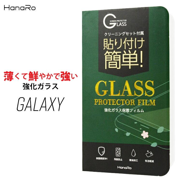Galaxy ガラスフィルム 強化ガラス 保護フィルム Galaxy Feel Galaxy S6 Galaxy S5 Galaxy S4 Galaxy Note Edge Galaxy Note3 液晶保護フィルム 画面保護フィルム スマホ 送料無料