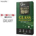 【高品質硝子基板】 Galaxy A30 ガラスフィルム ギャラクシー A20 Feel2 Feel S6 S5 S4 Note3 強化ガラス 液晶 保護フ…
