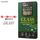 Galaxy ガラスフィルム 強化ガラス 保護フィルム Galaxy Feel Galaxy S6 Galaxy S5 Galaxy S4 Galaxy Not...