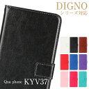 DIGNO Qua phone KYV37 ケース ディグノ ラフレ キュアフォン 手帳型ケース レザーケース レザー 手帳型 カード カバー 人気 皮 革 横開き カード収納 カードポケット付き スマホケース スマホカバー 送料無料
