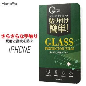 iPhone8ガラスフィルムアンチグレアマット強化ガラス保護フィルムiPhone7iPhone7PlusiPhoneSEiPhone6siPhone6sPlusiPhone6iPhone6PlusiPhone5siPhone5iPhone5c液晶保護フィルム画面保護フィルムスマホ送料無料