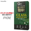 【指紋・反射おさえるアンチグレア タイプ】 iPhoneXS ガラスフィルム iPhoneXR iPhoneXSMax iPhoneX 非光沢 マット …