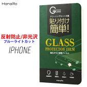 iPhone7ブルーライトカットアンチグレア非光沢マット強化ガラス保護フィルムiPhone7iPhone7PlusiPhone6siPhone6sPlusiPhone6iPhone6Plus液晶保護フィルム画面保護フィルムスマホ送料無料