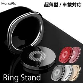スマホ リング バンカーリング 落下防止 スマホリング ホールドリング スタンド ホルダー 薄型 車載対応 スマートフォン iPhone Galaxy Android Xperia 送料無料