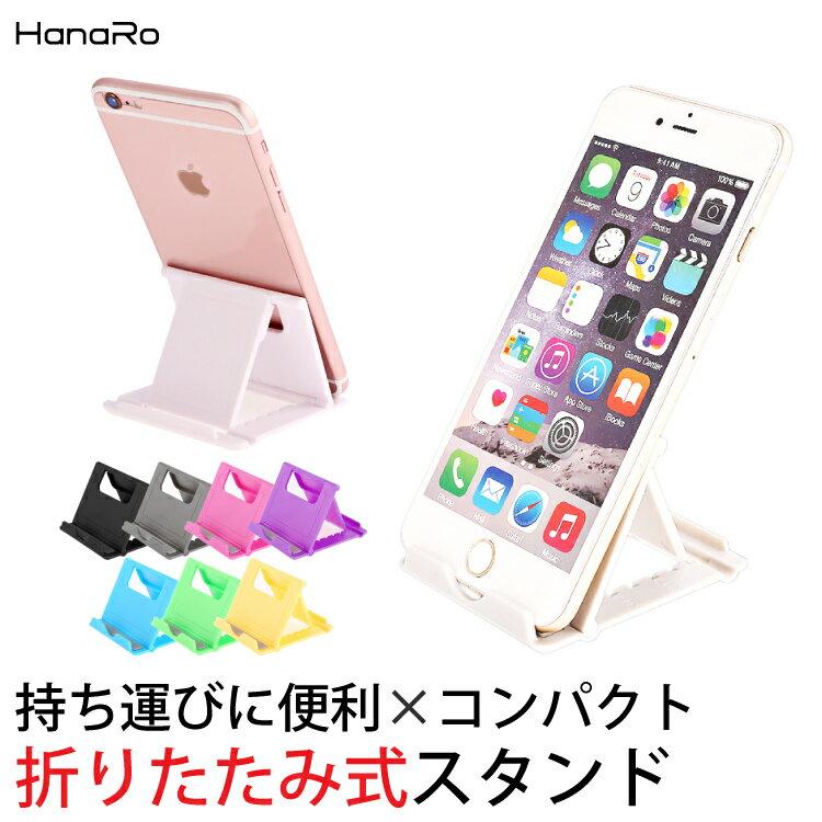スマホスタンド スマートフォンスタンド おりたたみ 角度調整 小物スタンド 小型 軽量 iPhone Android タブレット iPad 滑り止め防止 アイホン アイフォン 送料無料