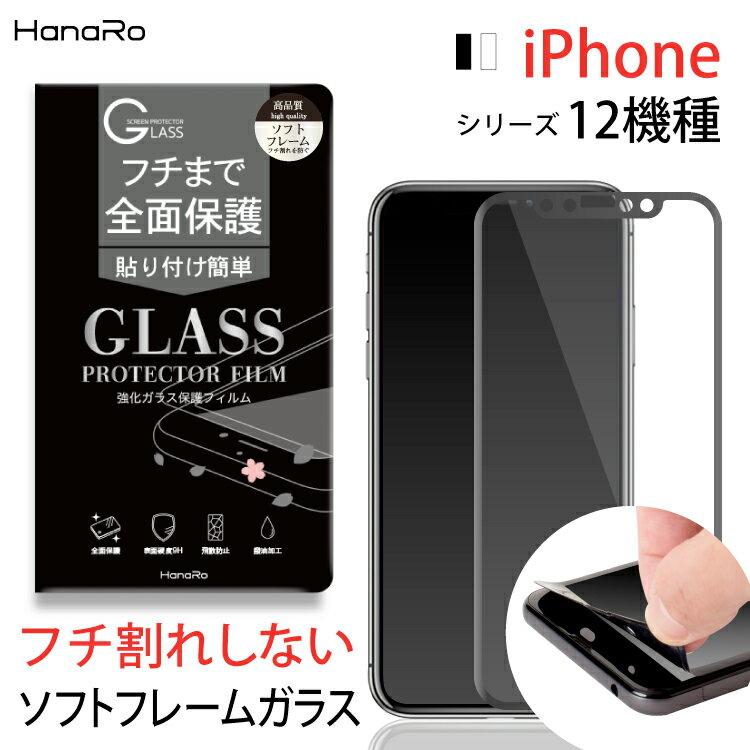 iPhoneX ガラスフィルム 全面保護 iphone x iPhone8 iPhone8Plus iPhone7 iPhone7Plus iPhone6 iPhone6Plusソフトフレーム 画面保護フィルム アイフォン アイホン 送料無料