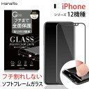 iPhoneX ガラスフィルム 全面保護 iphone x iPhone8 iPhone8Plus ソフトフレーム 画面保護フィルム アイフォン アイホン 送料無料