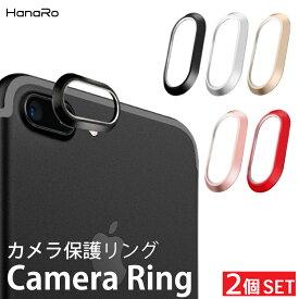 【2個セット】 iPhone用 カメラレンズ 保護 カメラカバー マット カバー 傷防止 iPhone7 iPhone7Plus iPhone6s iPhone6sPlus 送料無料 | レンズ保護 カメラレンズ保護 保護リング アイフォン7 アイフォン6 アイフォン6s アルミリング スマホカメラ 保護シール カメラ