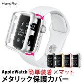 applewatchseries3ケースアップルウォッチカバーPCケース保護カバー38mm42mmSeriesSeries1Series2送料無料