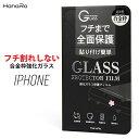 iPhoneX ガラスフィルム 合金フレーム iPhone8 iPhone8Plus iPhone7 iPhone7Plus アイフォン 背面保護 画面保護 強化ガラス フィルム 送料無料