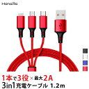 Lightning / Micro USB / USB Type-C 3in1 充電ケーブル ライトニングケーブル microusb typec スマホ iPhoneX / 8 / …