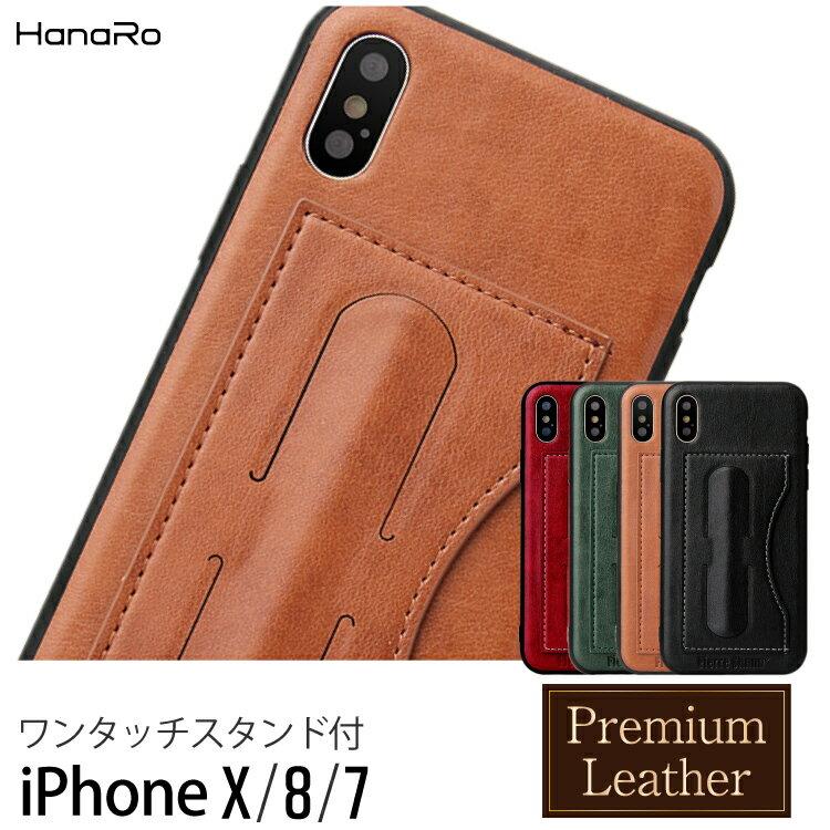 【セール価格】 ワンタッチスタンド iPhoneX ケース 背面収納 iPhone8/8Plus iPhone7/7PlusiPhone10 iPhone x カードホルダー 多機種対応 スマホケース 送料無料 | アイフォン8 アイフォン7 スマホ スマホカバー アイフォンケース iPhoneケース スマフォケース 背面ケース