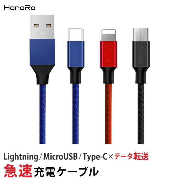 【3種類×3長さ×4色】 Lightning / Micro USB / Type-C 充電ケーブル 快速充電&データ転送 布編み ライトニングケーブル microUSB スマフォ スマートフォン アイフォン iPhone Android 高速転送