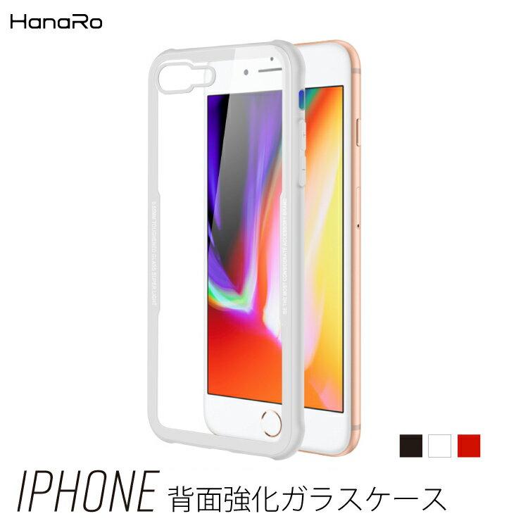 ワイヤレス充電にも最適 iPhoneX ケース 背面ガラス 強化ガラス9H iPhone8 iPhone8Plus iPhone7 iPhone7Plus 背面クリア スマホケース アイフォン カバー シンプル 送料無料