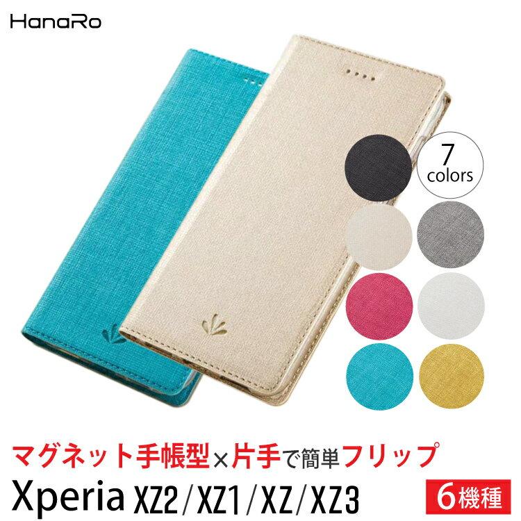 Xperia XZ2 ケース 手帳型 XZ1 XZs XZ XZ1Compact マグネット 定期入れ ポケット シンプル スマホケース 送料無料   スマホカバー 手帳型ケース icカード カバー カード収納 スマートフォンケース スマートホンケース エクスペリア スマフォケース 携帯ケース ベルトなし