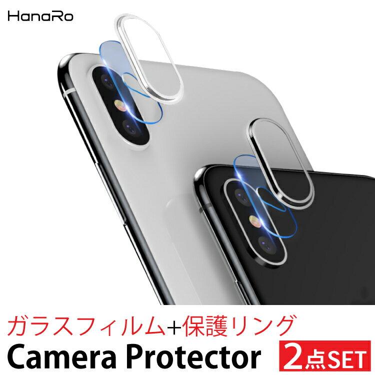 iPhoneX カメラ保護 フィルム リング 2点セット iPhone8 iPhone8Plus iPhone7 iPhone7Plus カメラレンズ ガラスフィルム 保護リング iPhone8 Plus iPhone7 Plus カメラ穴 傷防止 送料無料