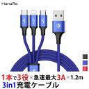 Lightning / Micro USB / USB Type-C 3in1 急速充電 ケーブル データ転送 ライトニングケーブル microusb typec スマ…