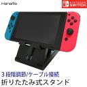 Nintendo Switch スタンド ニンテンドースイッチ 任天堂 Switch用 プレイスタンド 画面本体設置 角度調節 折り畳み可能 | スイッチ ゲームスタンド ゲーム 任天堂switch スイッチスタンド ゲーム機 テレビゲーム TVゲーム 折りたたみ式スタンド 折りたたみ 折り畳み 角度