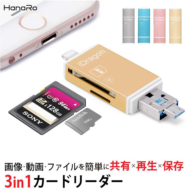 iphone x iOS Android Mac Windows 対応 カードリーダー データ転送 Lightning Micro USB メモリ拡張 データ共有 | usbメモリ usbメモリー usbメモリースティック データ移行 sdカードリーダー マイクロsdカードリーダー microsdカードリーダー メモリーカードリーダー