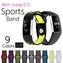 Fitbit Charge3 Fitbit Charge2 フィットビット バンド ベルト シリコン スポーツ スポーツバンド シリコンベルト 運動 ランニング...