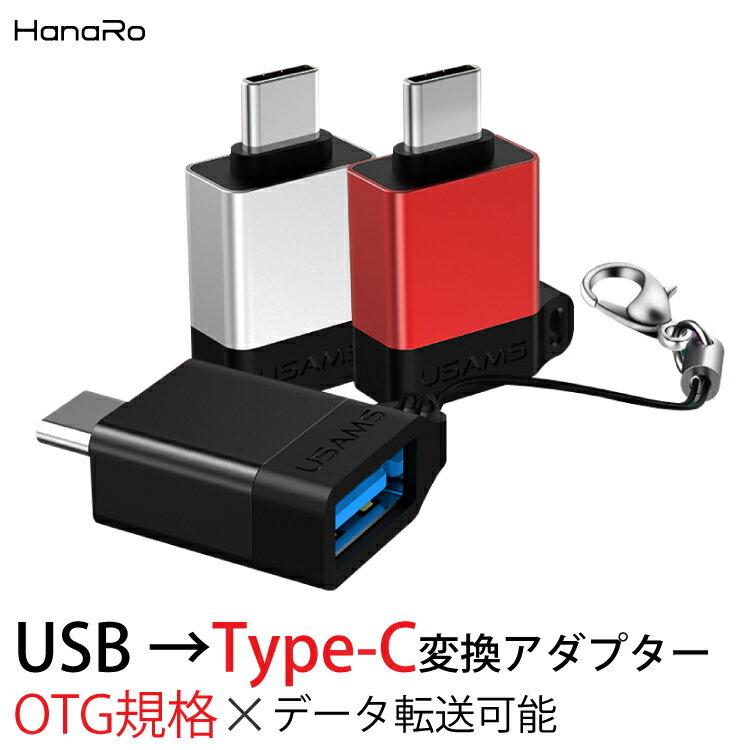 変換アダプタ USB 3.0 Type-C 端子 変換 充電 データ転送 OTG規格 快速 2.4A スマホ Android Xperia アダプタ 軽量 簡単装着 送料無料