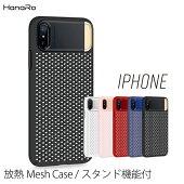 iPhoneXケースメッシュスタンド機能iPhone8iPhone8PlusiPhone7iPhone7Plusスマホケースカバー穴あき送料無料|アイフォン7スマフォケースアイフォンケーススマフォカバーアイフォン8ケースアイフォンスマホアイフォンテンスマホカバーアイフォン7ケース