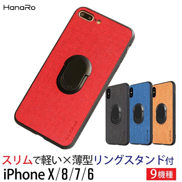iPhone8 ケース スタンド付き iPhone X iPhone8Plus iPhone7 iPhone7Plus iPhone6 iPhone6Plus スマホケース カバー リング付 送料無料|アイフォン8 アイフォン7 アイフォン スマホカバー iphonex アイフォン8ケース iPhoneX スマホ アイフォンテン アイフォンケース