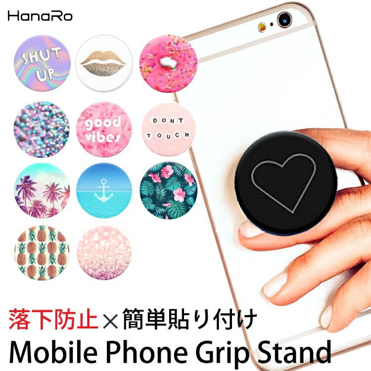 スマホ 落下防止 グリップ スタンド POP ハンズフリー ポップソケット iPhone Android スマートホン 便利 スマホグリップ