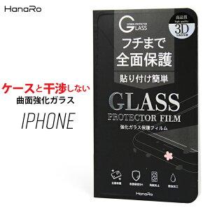 iPhoneXフィルム強化ガラスホームボタンシール付きiPhone8iPhone8PlusiPhone7iphone7PlusiPhone6iphone6Plus全面保護液晶保護画面保護保護フィルムガラスガラスフィルム液晶保護フィルム
