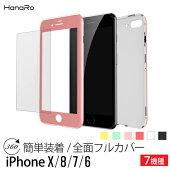 iPhoneXケース全面保護ジャストフィット強化ガラスフィルム付きスマホケースカバー完全保護ケースiPhone8iPhone8PlusiPhone7iPhone7Plus携帯アイフォンケース|iPhoneXiPhoneXハードケースケースおしゃれアイフォンX全面保護iphoneケース可愛い携帯