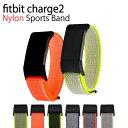 【フィット感抜群】Fitbit Charge2 フィットビット チャージ2 ベルト バンド ナイロン スポーツ 交換用バンド ナイロ…