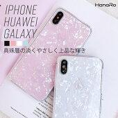 iPhoneXケースiPhone8iPhone8PlusiPhone7iPhone7PlusP20P20liteP20ProS9S9plusS9+キラキラシェル貝殻パール貝多機種カバースマホケーススマフォケースアイフォンケースアイフォンスマホ