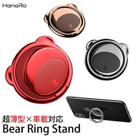 スマホ リング スタンド バンカーリング ホールドリング ホルダー スマホリング | 薄い 薄型 落下防止 クマ 熊 ベア 可愛い スマートフォン iPhone Galaxy Android Xperia