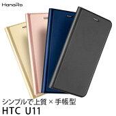 HTCU11ケース手帳型ケースカバーマグネットベルトなし定期入れポケットシンプルスマホケースマグネットベルトなし定期入れポケットシンプルスマホケーススマホカバー手帳型icカードカード収納