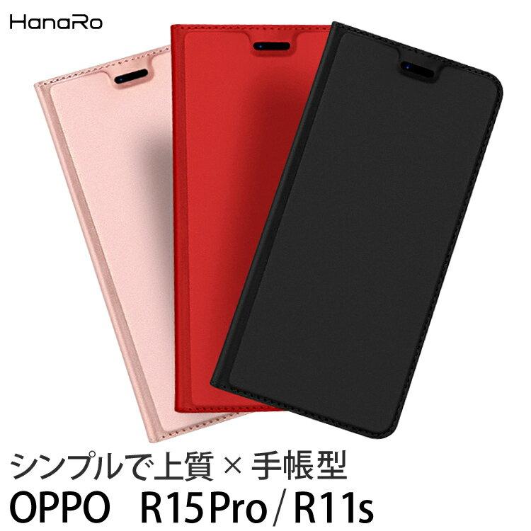 OPPO R15Pro ケース 手帳型ケース カバー R11s マグネット ベルトなし 定期入れ ポケット シンプル スマホケース スマホカバー 手帳型 icカード カード収納